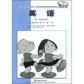 新标准英语课堂活动用书 电子版下载