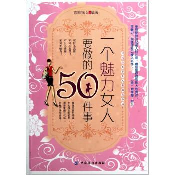 一个魅力女人要做的50件事 电子书下载