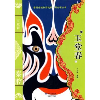 秦腔传统剧目选粹:玉堂春 电子版