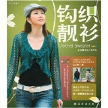 手工书系3B:钩织靓衫 PDF电子版