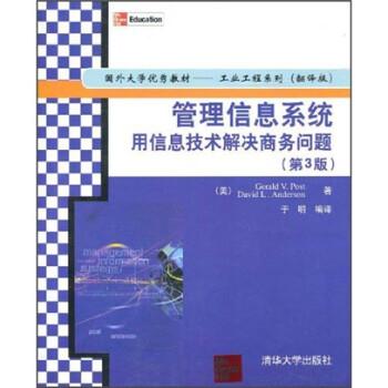 管理信息系统:用信息技术解决商务问题 在线阅读