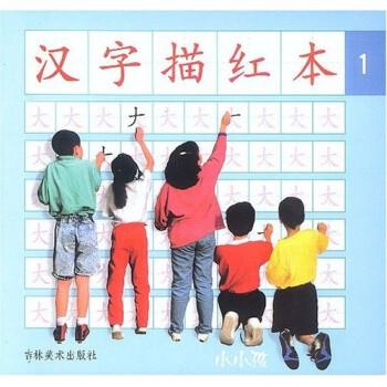 汉字描红本1 [3-6岁] 在线下载