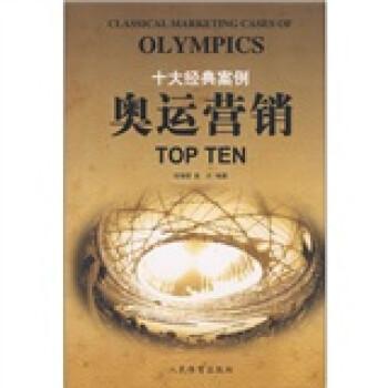 奥运营销十大经典案例TOP TEN 下载