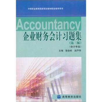中等职业教育国家规划教材配套教学用书:企业财务会计习题集 电子书