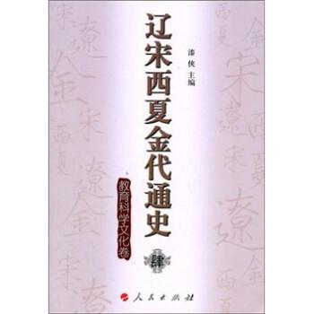 辽宋西夏金代通史4:教育科学文化卷 电子书