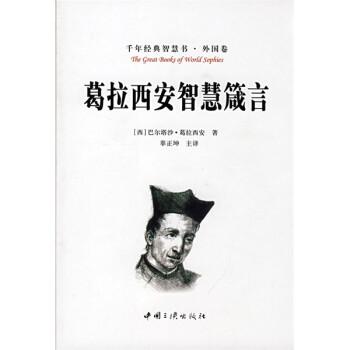 葛拉西安智慧箴言 电子书下载