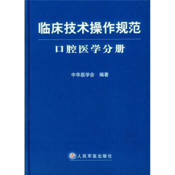 临床技术操作规范:口腔医学分册 在线阅读