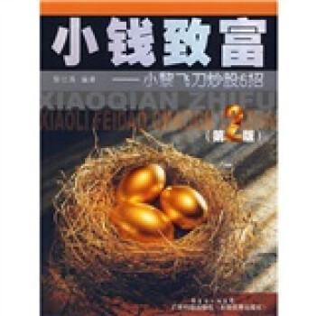 小钱致富:小黎飞刀炒股6招 电子书