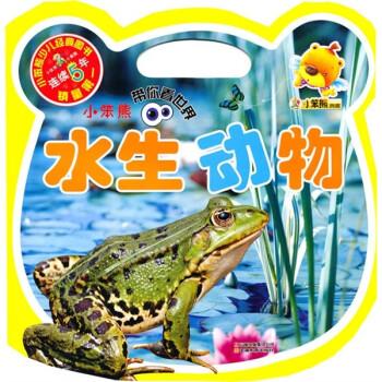 小笨熊带你看世界系列:水生动物 [7-10岁] PDF版下载