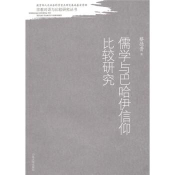 儒学与巴哈伊信仰比较研究 电子书
