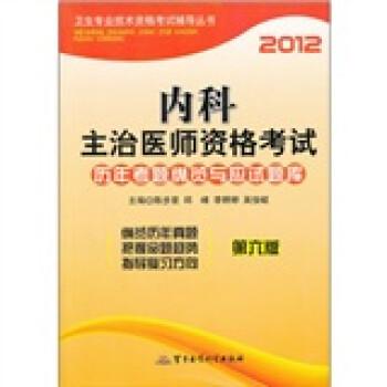 2012内科主治医师资格考试历年考题纵览与应试题库 在线阅读