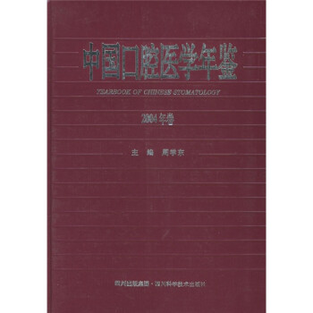 中国口腔医学年鉴 PDF电子版