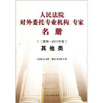 人民法院对外委托专业机构、专家名册:其他类 在线阅读