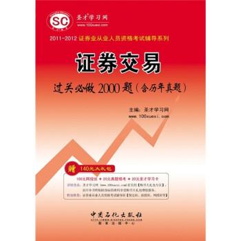 证券业从业人员资格考试辅导系列:证券交易过关必做2000题 PDF版