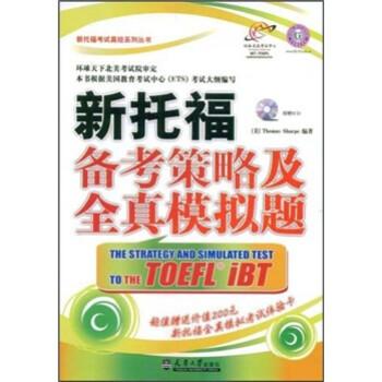新托福考试真经系列丛书:新托福备考策略及全真模拟题 电子书