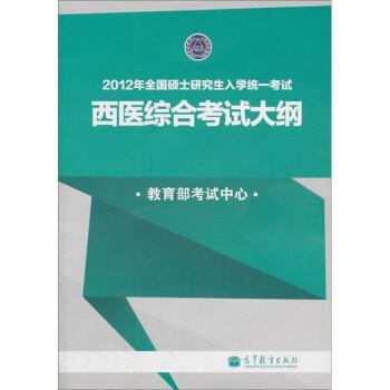 2012年全国硕士研究生入学统一考试:西医综合考试大纲 PDF版