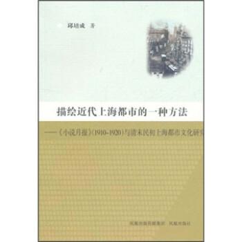 描绘近代上海?#38469;?#30340;一种方法:《小说月报》与清末民初上海?#38469;?#25991;化研究 PDF版