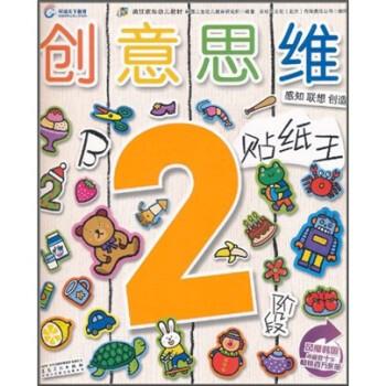 疯狂家族幼儿教材·创意思维:贴纸王 [2岁] 电子版下载