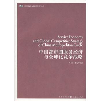 中国都市圈服务经济与全球化竞争战略 电子书下载