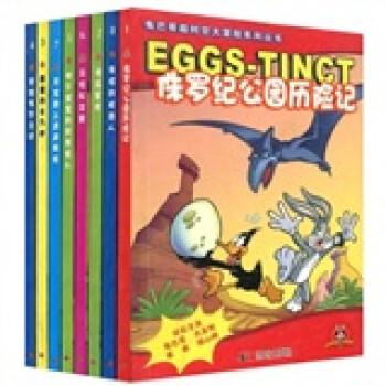 兔巴哥超时空大冒险系列丛书 [3-6岁] 电子版下载