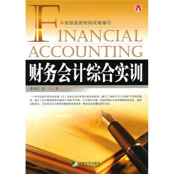 财务会计综合实训 在线阅读