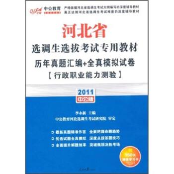 2011河北选调生考试:历年真题汇编+全真模拟试卷行政职业能力测验 在线下载