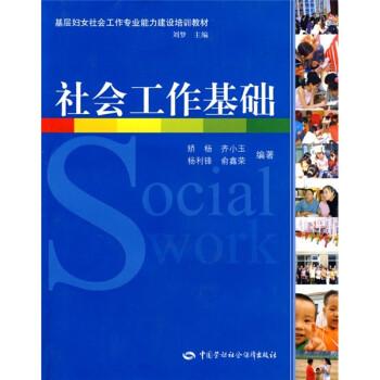 基层妇女社会工作专业能力建设培训教材:社会工作基础 PDF电子版