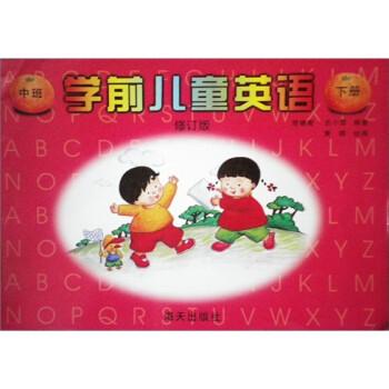 学前儿童英语:中班 [3-6岁] PDF电子版