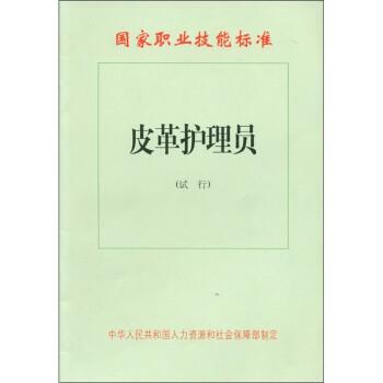 国家职业技能标准:皮革护理员 电子版下载