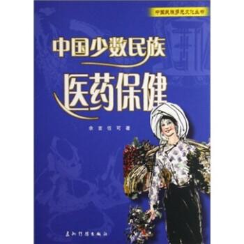 中国少数民族医药保健 电子书