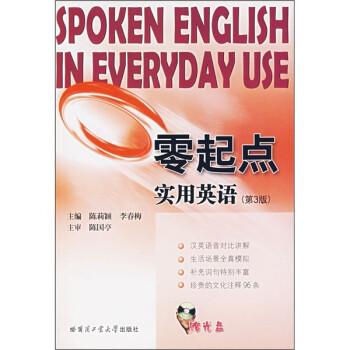 零起点实用英语 在线阅读