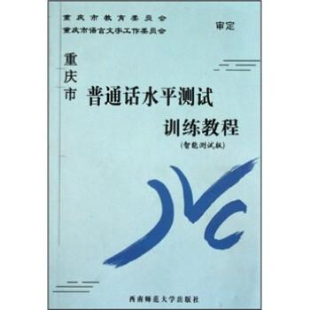 重庆市普通话水平测试训练教程 PDF版下载