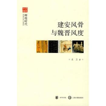 隋唐时代知识结构图