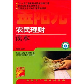 农民理财读本 电子版下载