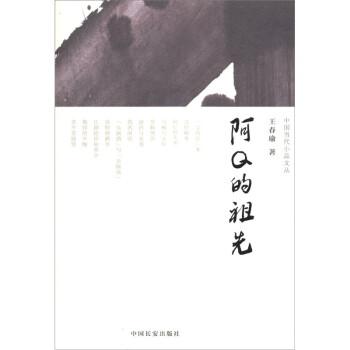 阿Q的祖先 PDF电子版
