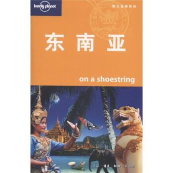 孤独星球Lonely Planet旅行指南系列:东南亚 下载