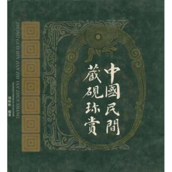 中国民间藏砚珍赏 电子书下载
