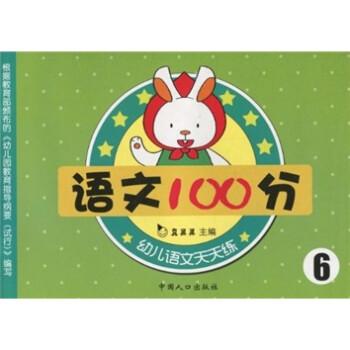 幼儿语文天天练系列:语文100分6 电子书