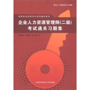 国家职业资格考试系列辅导教材:企业人力资源管理师考试通关习题集 电?#24433;?#19979;载