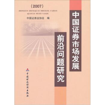中国证券市场发展前沿问题研究 电子书