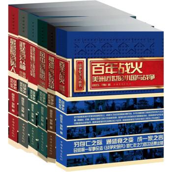 军迷战史图文系列典藏 试读