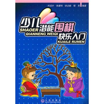 少儿潜能围棋快乐入门 [3-6岁] PDF版下载