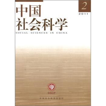 中国社会科学 在线下载
