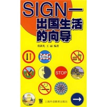 SIGN:出国生活?#21335;?#23548; 电子书