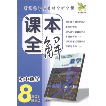 课本全解:初中数学 电子书下载