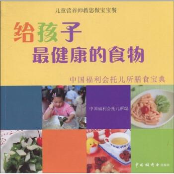 给孩子最健康的食物:中国福利会托儿所膳食宝典 在线下载