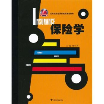 高等院校经济管理类规划教材:保险学 在线阅读