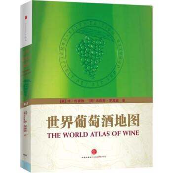 《世界葡萄酒地图》