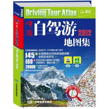 《中国自驾游地图集》(2012版)
