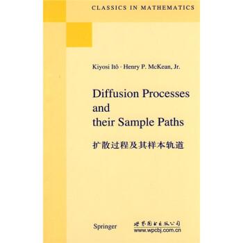 数学经典教材:扩散过程及其样本轨道  [DiffusionProcessesandtheirSamplePaths] 电子书